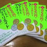 自著「プラス月5万円で暮らしを楽にする超かんたんアフィリエイト」の第4刷が決定しました!!