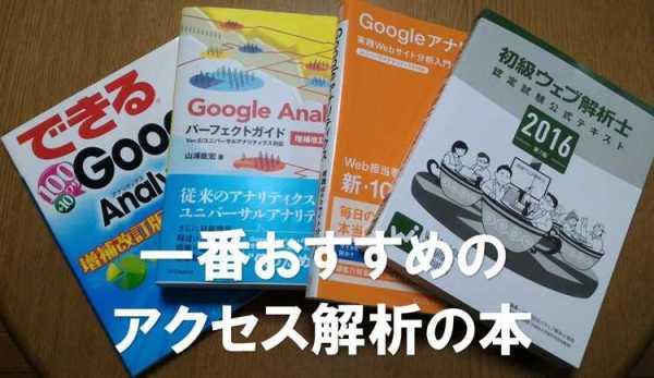 webanalyticsbook