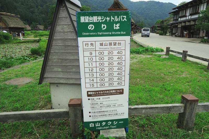shirakawago035