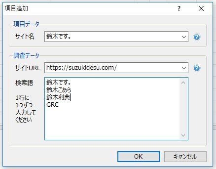 GRC設定設定登録画面