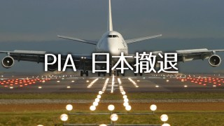 PIA(パキスタン国際航空)の東京線の運休決定