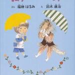 童話集「あめのひのひみつ」文芸社