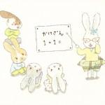 絵本「ウサギの星のミニーちゃん」文芸社