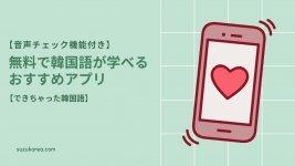 【発音チェック機能付き】無料で韓国語が学べるおすすめアプリ【でき韓】