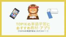 【2020年版】韓国語能力試験の単語学習におすすめ教材・アプリ【TOPIKの単語学習はこれでOK!!】