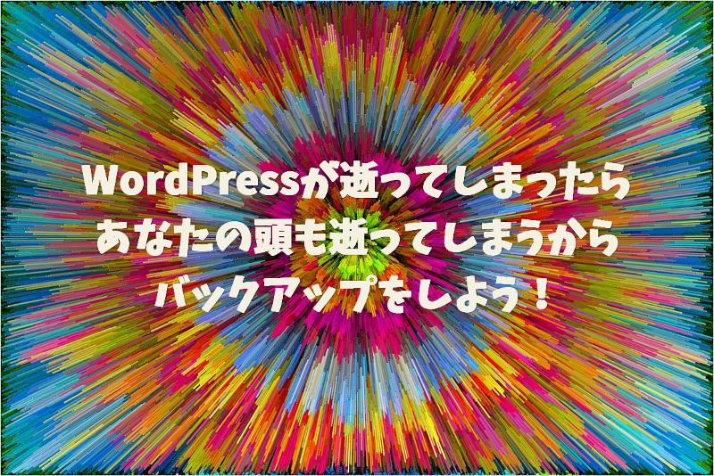 WordPressバックアップ方法