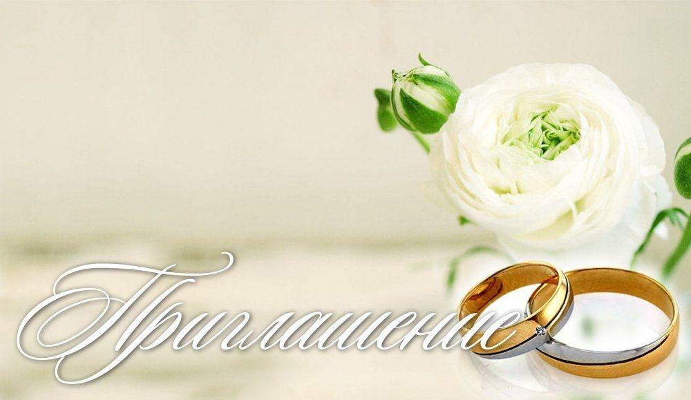 Открытки для свадебных приглашений, поздравление