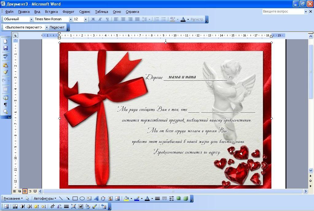 Как распечатать текст на открытку в ворде