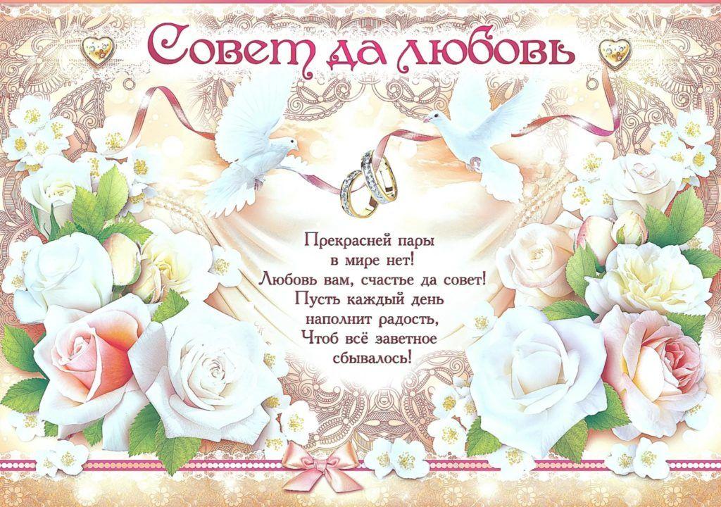 Поздравления со свадьбой молодоженам от их родителей