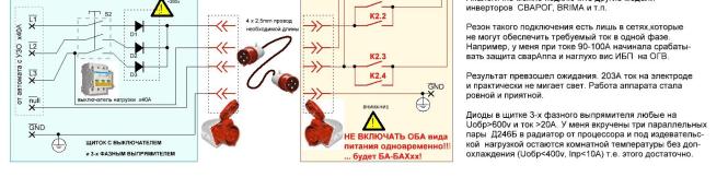 Схема подключения 3-х фазной сети к инвертору Сварог TIG 200P AC_DC ЧАСТЬ 2