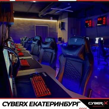 Компьютерный клуб CyberX