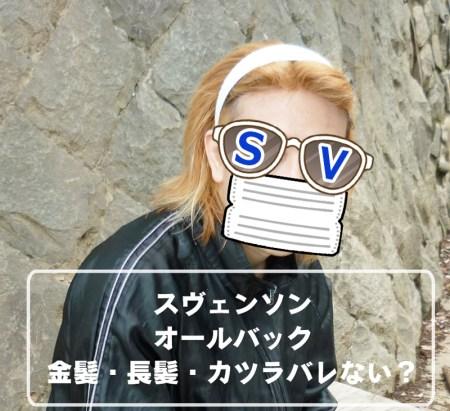 スヴェンソン・オールバック・金髪・長髪・カツラバレない