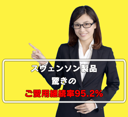 スヴェンソン・愛用継続率95.2パーセント