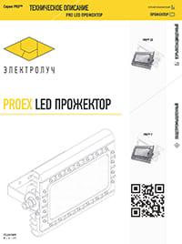Прожектор взрывозащищенный светодиодный ProEx