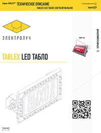 Светосигнальное светодиодное табло взрывозащищенное TablEx