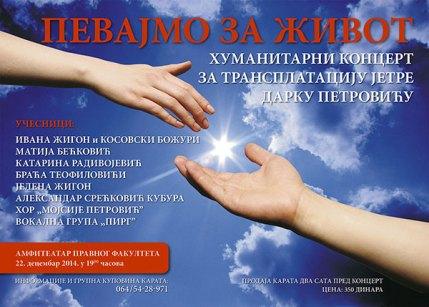 "Хуманитарни концерт ""Певајмо за живот"""