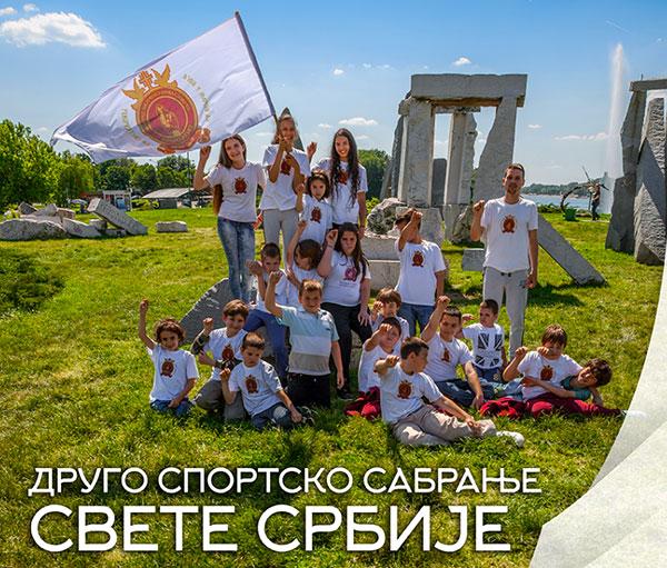 НАВИЈАЈТЕ ЗА НАС, ДА НАСЛЕДИМО ВАС!!! ДРУГО СПОРТСКО САБРАЊЕ СВЕТЕ СРБИЈЕ
