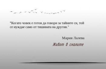 """20 цитата от """"Живот в скалите"""" – Мария Лалева"""