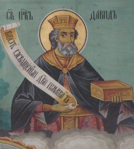 7 Ляво (св. пророк Давид)