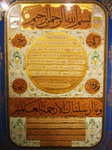 Turkey - Istanbul -Topkapi Palace - Arabic Artwork