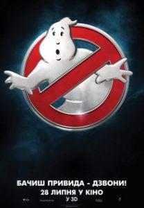 32716_Ghostbusters_III