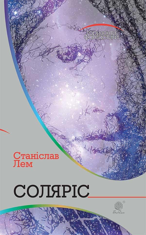 Book Cover: Соляріс