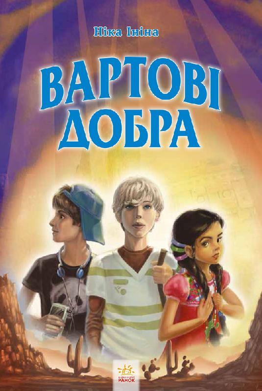 Book Cover: Вартові добра