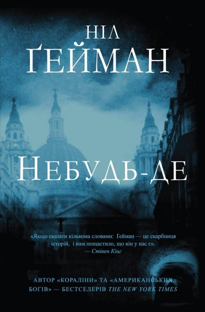 Book Cover: Небудь-де