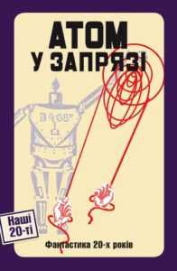 Book Cover: Атом у запрязі