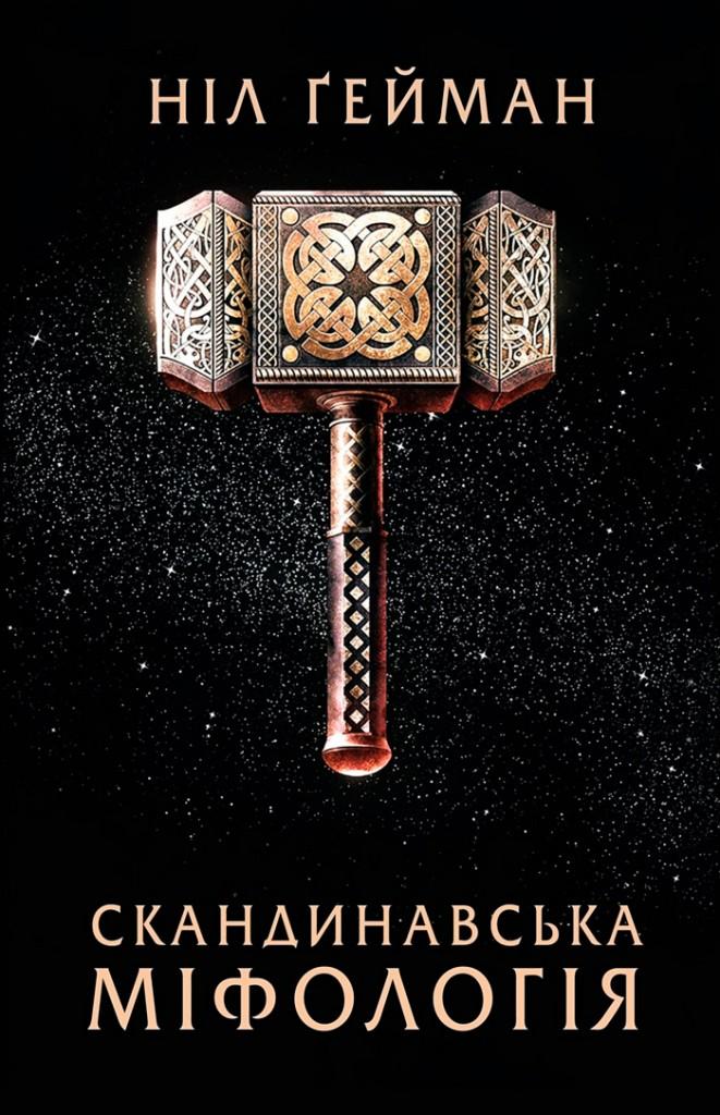 Book Cover: Скандинавська міфологія