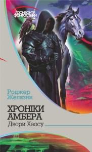 Book Cover: Двори Хаосу