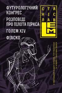 Book Cover: Футурологічний конгрес. Розповіді про пілота Піркса. Голем XIV. Фіаско