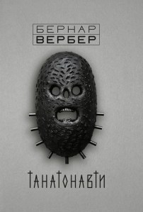 Book Cover: Танатонавти
