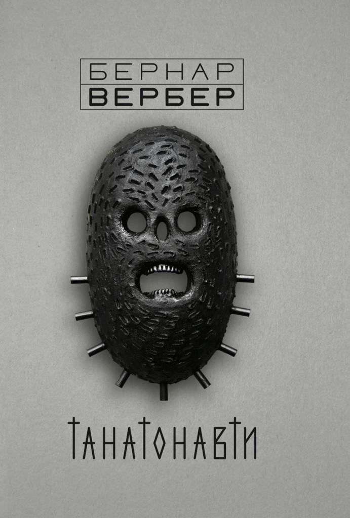 Book Cover: Танатонавти