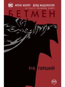 Book Cover: Бетмен: Рік перший