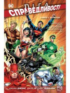 Book Cover: Ліга Справедливості. Початок (Книга 1)