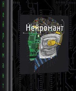 Book Cover: Нейромант