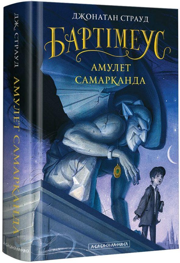 Book Cover: Бартімеус: Амулет Самарканда