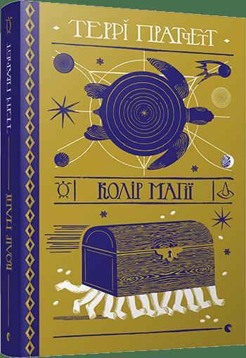 Book Cover: Колір магії