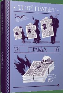 Book Cover: Правда