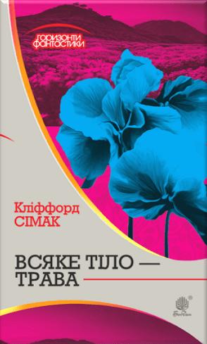 Book Cover: Всяке тіло — трава
