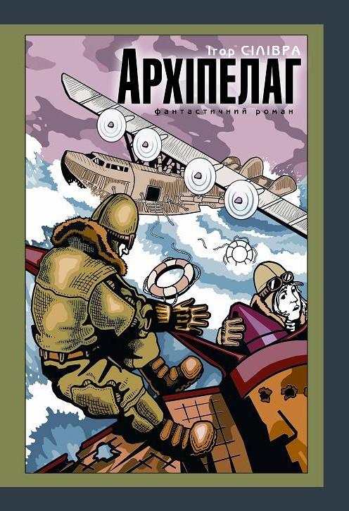 Book Cover: Архіпелаг