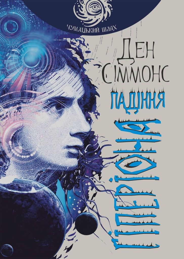 Book Cover: Падіння Гіперіона