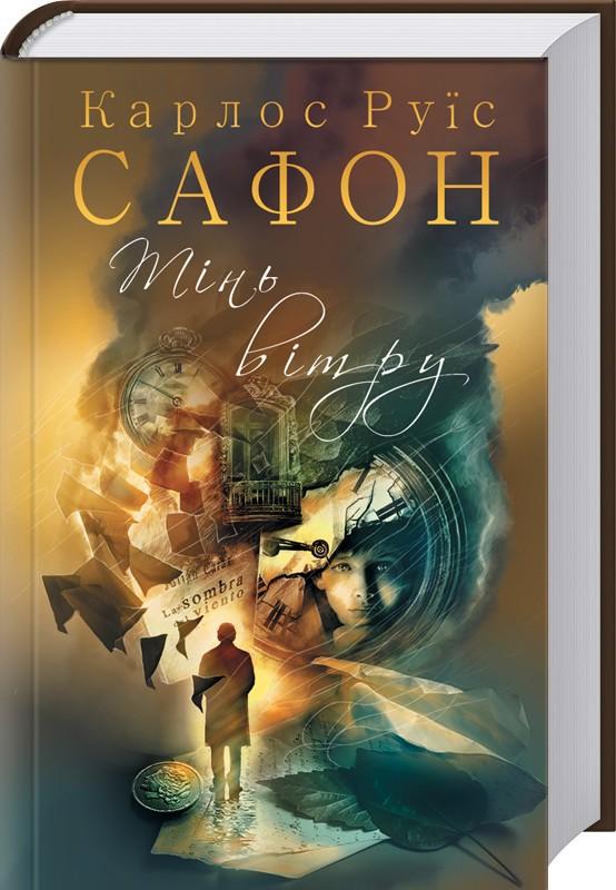 Book Cover: Тінь вітру