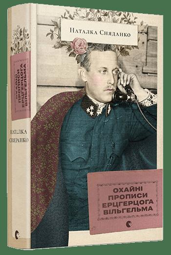 Book Cover: Охайні прописи ерцгерцога Вільгельма
