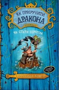 Book Cover: Як стати піратом