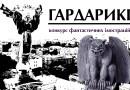 """Конкурс чорно-білих ілюстрацій """"Гардарикі: Фантастичні міста України"""""""