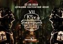 VII KyivSteamCon | Київ