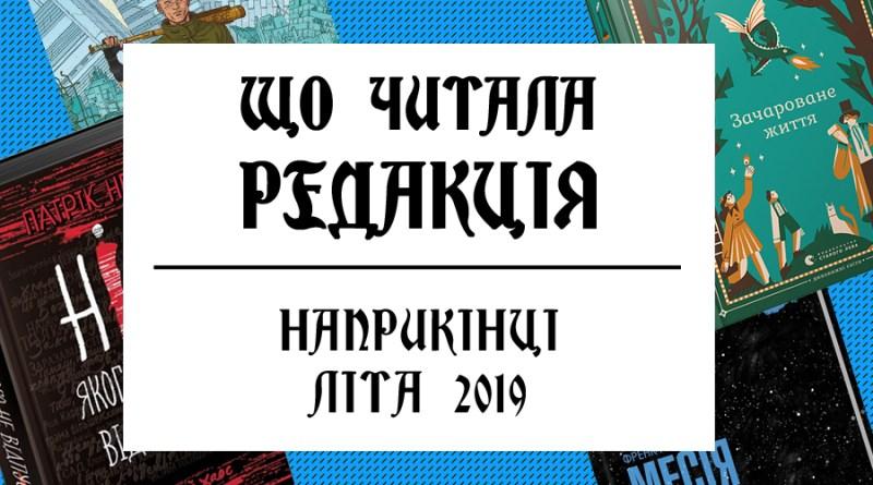 Що читала редакція наприкінці літа 2019