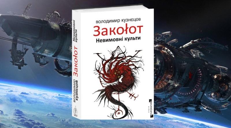 """""""Закоłот"""": Наскільки цінне твоє життя у масштабах нескінченної космічної війни?"""